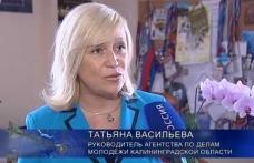 Embedded thumbnail for Информационный фильм об Агентстве по делам молодёжи Калининградской области